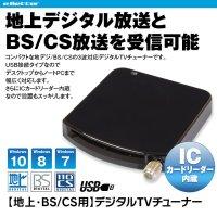 ゆうパケット2 地デジチューナー フルセグ BS CS 110° USB チューナー 外付け パソコン ノートPC デスクトップ DTV02-1T1S-U