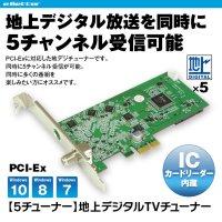 ゆうパケット2 地デジチューナー フルセグ 地デジ PCI-Express チューナー パソコン デスクトップ ICカードリーダー DTV02-5T-P
