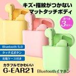 定形外送料無料 Bluetooth5.0 Bluetooth イヤホン ワイヤレス分離型 ワンボタン タッチ iPhone Android