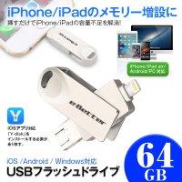 定形外送料無料 PC iPhone/Android USBメモリー iPhone Android 64GB USB 容量拡張 iOS アンドロイド