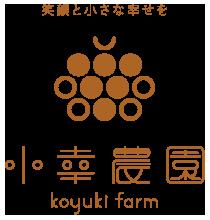 小幸農園 ー笑顔と小さな幸せをー koyuki farm