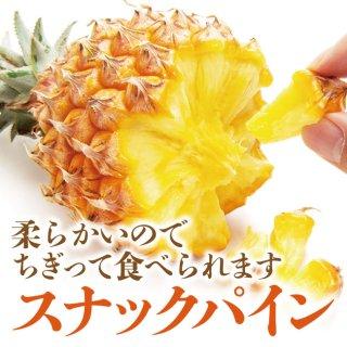 【7月上旬までの期間限定!!】沖縄県産 スナックパイン【送料無料】