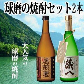 果宝堂人気焼酎セット2本入【送料無料】