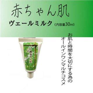 【送料無料】赤ちゃん肌 ヴェールミルク 30ml