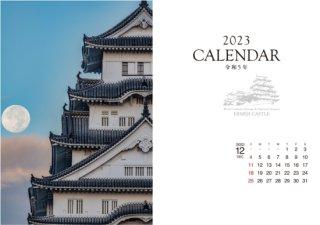 ヤマサ蒲鉾 2020年姫路城カレンダー 卓上サイズ