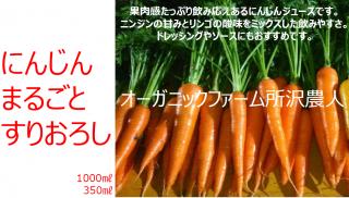 【1箱 1,000ml/6本】人参ミックスジュース