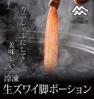 冷凍 生ズワイ蟹 足 ポーションしゃぶしゃぶ用 15本