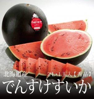 でんすけすいか 北海道産 秀品 2L 1玉 7~8kg前後