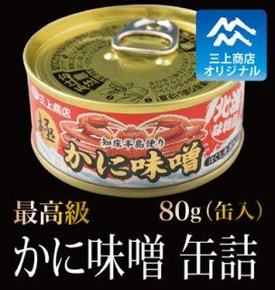 最高級 かに味噌 缶詰 缶入 80g
