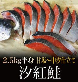 汐紅鮭 カナダ産 2.5kg姿の半身 甘塩〜中塩仕立て