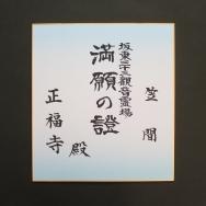 鈴木 早苗先生の色紙