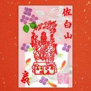 7月の銀のご朱印 烏枢沙摩明王(うすさまみょうおう)さん 淡いピンク