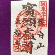渋い金・銀の鬢頭廬尊 びんずるさん 書道家 鈴木 早苗さんの文字 印刷 実際に押印