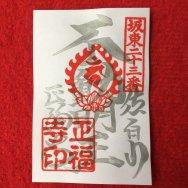 銀泥 不動明王 中央の印が梵字かイラスト