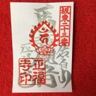 銀泥 馬頭観音 中央の印が梵字かイラスト