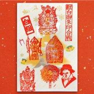 12月の銀のご朱印 紅白ご朱印合戦 白組のオレンジ