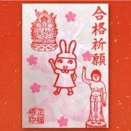 平成31年 1月の銀のご朱印 ピンクの桜花 合格祈願