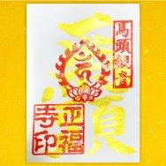 平成31年度 2月の梵字の金 馬頭観音