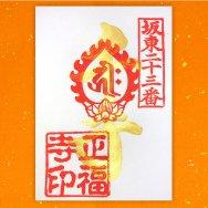 平成31年度 3月の金のご朱印 梵字
