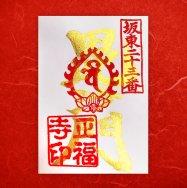 平成31年 4月の梵字の金 毘沙門