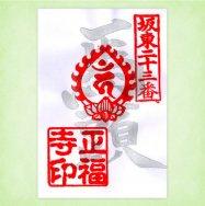 令和元年 5月の銀の梵字 馬頭観音