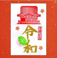 落慶記念 お堂のご朱印/平成・令和/赤・黒