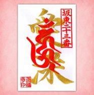 令和元年 7月の金の梵字 愛染明王