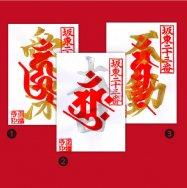 【八月限定】梵字(大)祭り【ご朱印帳書き込み】