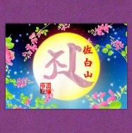 梵字の見開きご朱印「阿字観」 ピンク