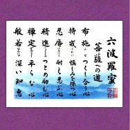 六波羅蜜 菩薩への道[波]