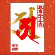 令和元年 9月の金のご朱印 梵字「阿字」