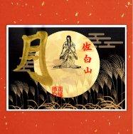 令和元年 9月 金の見開きご朱印 阿字観 「月輪観(がちりんかん)」