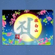 梵字の見開きご朱印 青  「阿字観」ダイナミックプライシング導入価格