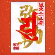 令和元年 10月の金のご朱印 梵字「弥勒菩薩」