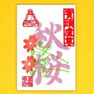 令和元年 10月のお花 銀のご朱印 「秋桜」