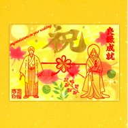 令和元年 11月 金の見開きご朱印「和装の良縁成就」(書き置き)