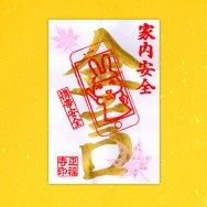 令和元年 11月の金のご朱印「携帯安全」〜田中ひろみ先生 うさぎちゃん〜