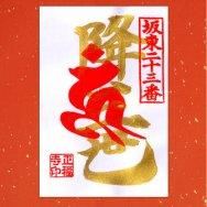 令和元年 12月の金のご朱印 梵字「降三世明王」