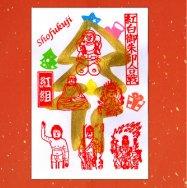 平成31年 12月の銀のご朱印のリメイク「紅白ご朱印合戦」