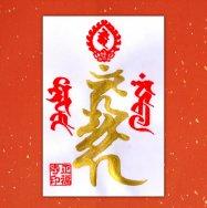 令和二年 1月の金の梵字 不動明王と童子