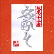 令和二年 1月  銀の梵字「願いが叶う梵字」