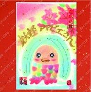 画像は印刷 実際に押印「妖怪アマビエさん・桜」 アマビエちゃんクリアファイルをGET☆