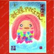 画像は印刷 実際に押印「妖怪アマビエさん・海」 アマビエちゃんクリアファイルをGET☆