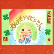 画像は印刷 実際に押印 ご朱印「妖怪アマビエさん 虹」