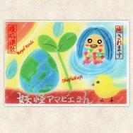妖怪アマビエさんと地球の卵【おうちde美術館】画像は印刷 実際に押印 アマビエちゃんクリアファイルをGET☆
