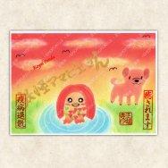妖怪アマビエさんと夕暮れ【おうちde美術館】画像は印刷 実際に押印 アマビエちゃんクリアファイルをGET☆