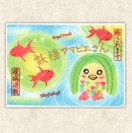 妖怪アマビエさんと金魚【おうちde美術館】画像は印刷 実際に押印 アマビエちゃんクリアファイルをGET☆