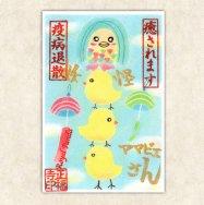 妖怪アマビエさんとひよこ【おうちde美術館】画像は印刷 実際に押印 アマビエちゃんクリアファイルはGET☆