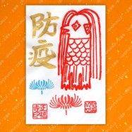 スーパーJチャンネルで紹介された 田中ひろみ先生デザイン 「防疫 アマビエ・ヒガンバナ」田中 ひろみさん模写の貼り札付き