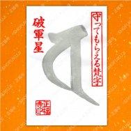 令和2年11月銀の梵字「破軍星(はぐんじょう)」